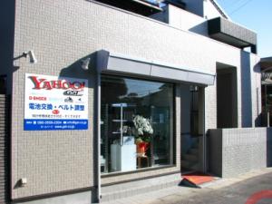 GST佐野時計店店舗外換