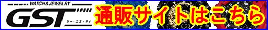 GST通販サイトバナー