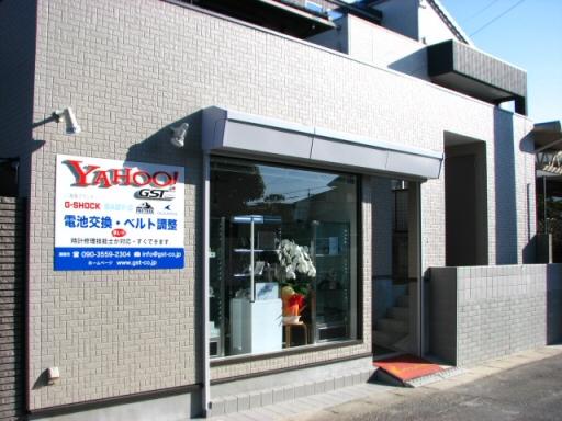 愛知県高浜市 カシオGショック・ベビーGのGST外観