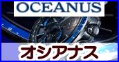 OCEANUS(オシアナス)