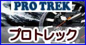 PROTREK(プロトレック)