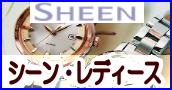 SHEEN(シーン・レディース)