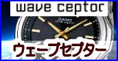 WAVE CEPTOR(ウェーブセプター)