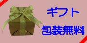 ★ギフト包装無料!